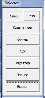 скачать ацп для lineage 2 interlude